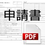 福祉サービス申請書ダウンロード