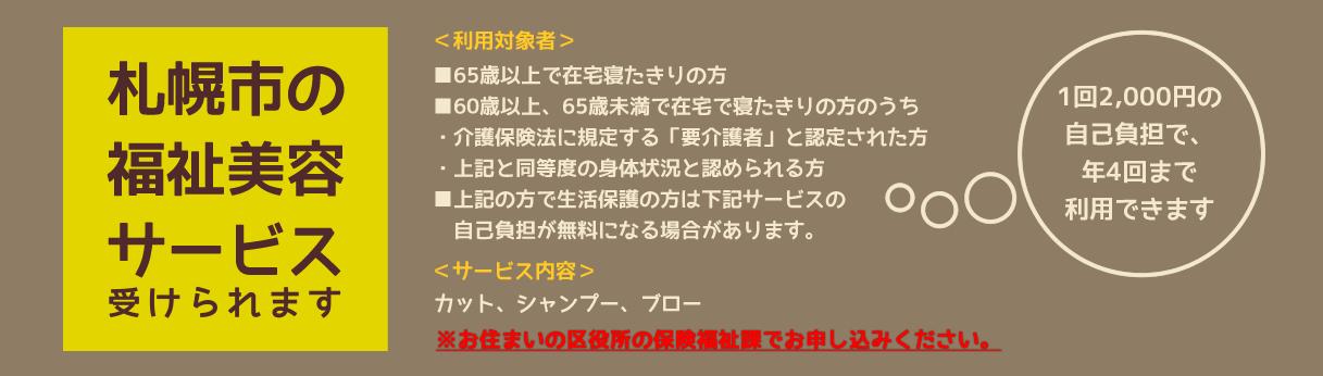 札幌市福祉美容サービス
