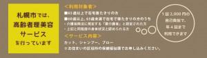 札幌市高齢者福祉理容美容サービス