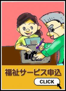 福祉サービス申込