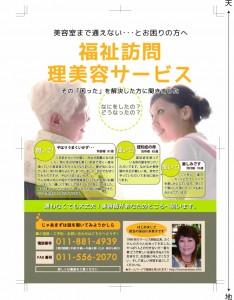福祉訪問理美容サービス広告
