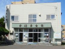 栄西まちづくりセンター