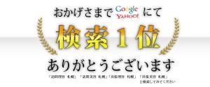 google,yahoo検索1位