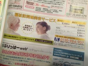 訪問理美容センター広告