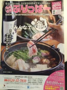 札幌地域新聞ふりっぱ~10月号