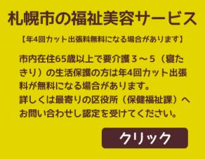 札幌市福祉サービス