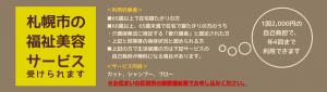 札幌市の福祉美容サービス受けられます