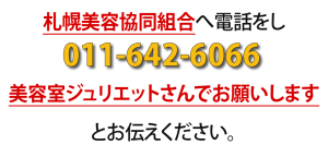 札幌美容組合へ電話