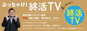 ぶっちゃけ終活TV
